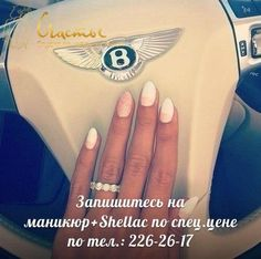 http://happiness-kzn.ru/apparatniy-manikur-i-pedikur/  Маникюр + Shellac  Иметь красивые ногти не так уж и сложно. Для этого достаточно регулярно ухаживать за ними, балуя их различными SPA – процедурами, и, конечно, наносить лак в тон своему настроению. Ухоженные ногти — обязательная составляющая красивых рук. Поэтому так важно регулярно делать процедуры, которые будут способствовать укреплению ногтей и их росту. САЛОН КРАСОТЫ СЧАСТЬЕ КАЗАНЬ  г. Казань, ул. Голубятникова, 26а Те л : 8 ( 843)…