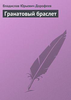 Владислав Дорофеев Гранатовый браслет