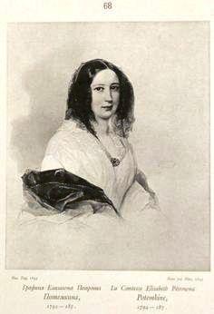княжна Трубецкая  (графиня Потёмкина)  Елизавета  Петровна  (1796 † 1870)