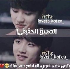Arabic Memes, Arabic Funny, Funny Arabic Quotes, Funny Quotes, Bts Meme Faces, Funny Faces, Korean Drama Quotes, Laughing Quotes, Kdrama Memes