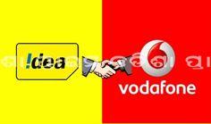 Prime Odisha News : ଭୋଡାଫୋନ ଓ ଆଇଡିଆ ମିଶ୍ରଣ : ସୃଷ୍ଟି ହେବ ସର୍ବ ବୃହତ୍ତ ଟେଲିକମ୍ କମ୍ପାନୀ