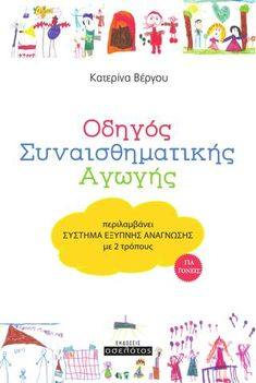 Autism Activities, Therapy Activities, Play Therapy, Pediatric Physical Therapy, Greek Language, School Staff, Social Stories, Early Childhood Education, Behavior Management