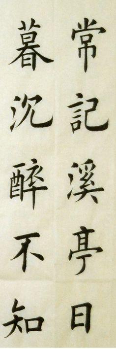[转载]【砚田书院】--夏梁楷书《如梦令·常记溪亭日暮》