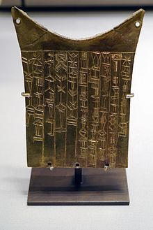 Votive plaque gold celebrating the construction of a platform for the god Shara by Queen irnun Bara-Umma, the Louvre.