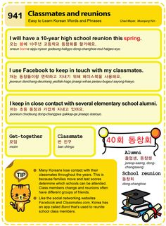 941 Easy to Learn Korean: Classmates and reunions