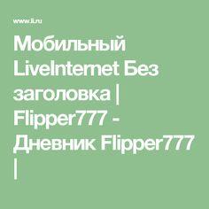Мобильный LiveInternet Без заголовка | Flipper777 - Дневник Flipper777 |