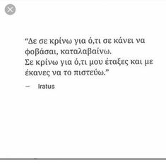 Clever Sayings, Greek Quotes, Greece, Thoughts, Words, Grease, Tanks, Ideas