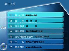 아바(주)는 2013년 경기2013-1호로 다단계판매업등록 되었습니다.본사는 수원에 있으며,서울에 지사가 있습니다.