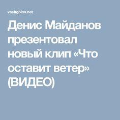 Денис Майданов презентовал новый клип «Что оставит ветер» (ВИДЕО)