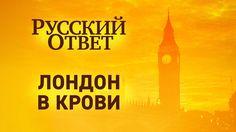 Русский ответ: Лондон в крови