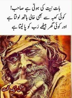 Baat neeyat ki hoti hai Saahib! Koi Kaaba se bhi khaali haath laut tha hai aur koi ghar baithay Rabb ko paa leta hai