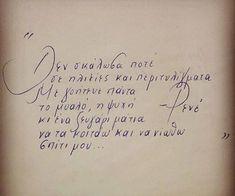 Δεν σκάλωσα ποτέ σε ηλικίες & περιτυλίγματα. Με γοήτευε πάντα το μυαλό, η ψυχή & ένα ζευγάρι μάτια να τα κοιτάω & να νιώθω σπίτι μου Big Words, Love Words, Smart Quotes, Best Quotes, Greek Quotes, Its A Wonderful Life, Tattoo Quotes, Poetry, Notes