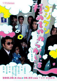 Soft Way #graphic #design #japanese #pop