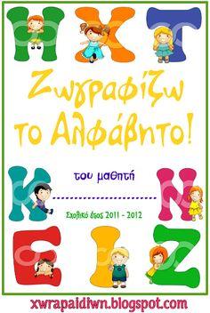 """Σας παρουσιάζω ένα νέο """"βιβλιαράκι"""", το οποίο αποτελείται από 24 σελίδες, μία για κάθε γράμμα του ελληνικού αλφάβητου. Το ονόμασα """"Ζωγρ... Preschool Education, Teaching Kindergarten, Greek Language, Speech And Language, Alphabet Activities, Book Activities, Learn Greek, Book Letters, Educational Crafts"""