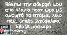 Βλέπω την αδερφή μου Greek Quotes, Have A Laugh, Funny Moments, Funny Quotes, Jokes, Greeks, Let It Be, Funny Stuff, Lol