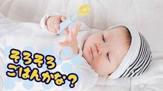5ヶ月の離乳食スケジュール!進め方と注意点&食べない時 - ベビリナ Childcare, Baby Food Recipes, Face, Kids, Recipes For Baby Food, Young Children, Boys, Child Care, Parenting