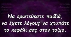 Greek Quotes, Jokes, Lol, Humor, Funny, Laughing So Hard, Chistes, Cheer, Funny Jokes