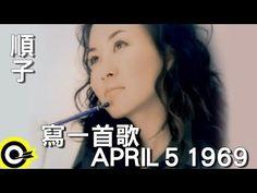 順子 Shunza【寫一首歌APRIL 5 1969】Official Music Video