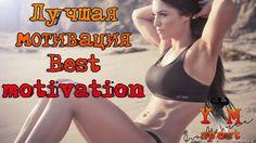 Лучшая мотивиция / Best motivation