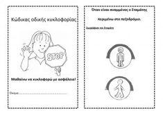 Βιβλιαράκι για την κυκλοφοριακή αγωγή-Έτοιμο για εκτύπωση – The Children's Lab 1st Day, Transportation, Education, Comics, Tbm, Firefox, Client, Google, Cartoons