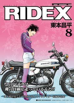 RIDEX 8 東本昌平 モーターマガジン社