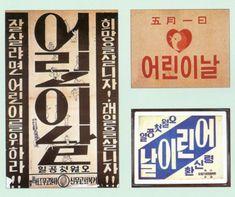 어린이날 포스터 Asian Design, Graphic Design Projects, Typography Poster, Retro Design, Vintage Pictures, Editorial Design, Retro Vintage, Pure Products, Lettering