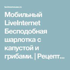 Мобильный LiveInternet Бесподобная шарлотка с капустой и грибами. | Рецепты_домохозяек - Рецепты домохозяек |