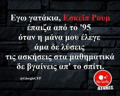 Greek Memes, Funny Greek, Funny Vid, Just For Laughs, Yolo, Funny Images, Truths, Fun Facts, Verses
