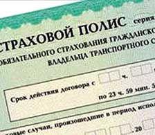 Страхование ОСАГО в Кургане http://gazeta45.com/jizn_obchestvo/osago-v-kurgane.html