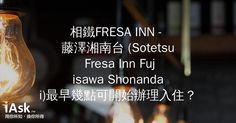相鐵FRESA INN - 藤澤湘南台 (Sotetsu Fresa Inn Fujisawa Shonandai)最早幾點可開始辦理入住? by iAsk.tw