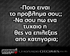 Funny Status Quotes, Funny Greek Quotes, Funny Statuses, Stupid Funny Memes, Me Quotes, Funny Shit, Can't Stop Laughing, English Quotes, True Words