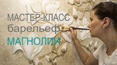 """Мастер-класс """"Барельеф магнолии"""" в онлайн-школе Юлии Быковской - YouTube"""