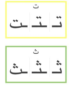 Tarbiyah Homeschool's Arabic Alphabet Form Flashcards (initial, middle, and ending positions)