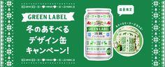 GREEN LABEL 冬のあそべるデザイン缶キャンペーン! あそべるセーターが当たる!