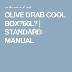 OLIVE DRAB COOL BOX〈66L〉   STANDARD MANUAL