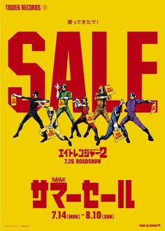 タワーレコード「2014 サマーセール」ポスター Tower Records, Promotional Design, Type Posters, Sale Banner, Travelers Notebook, Banner Design, Sale Promotion, Typography Design, Slogan