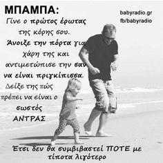 Πρότυπο πατέρα 👑🔝👑 Mommy Quotes, Wise Quotes, Greek Quotes, My Father, Psychology, Personality, Daddy, Jokes, Wisdom