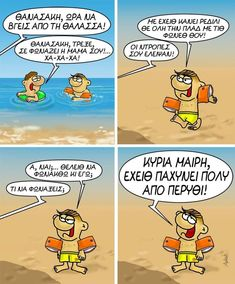 Funny Greek Quotes, More Fun, Minions, Funny Pictures, Lol, Comics, Learning, Cartoons, Harley Quinn