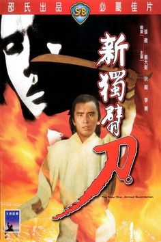 123MoVies||>> Watch The New One-Armed Swordsman Full Movie