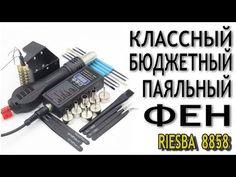 Классный бюджетный, компактный паяльный фен Riesba 8858