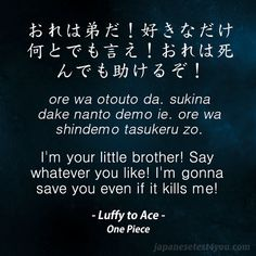 Learn Japanese with phrases from One Piece anime and manga: http://japanesetest4you.com/learn-japanese-quotes-from-one-piece-9/