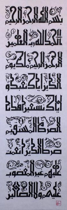 Al-Fatihah in the Kufic style. For sale. £140. www.azimrehmatdin.com