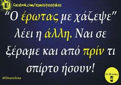 Best Quotes, Funny Quotes, Nice Quotes, Funny Greek, Greek Quotes, English Quotes, Just Kidding, Stupid Funny Memes, Lol