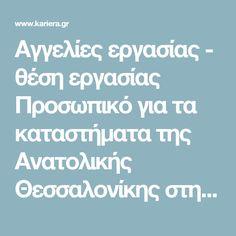 Αγγελίες εργασίας - θέση εργασίας Προσωπικό για τα καταστήματα της Ανατολικής Θεσσαλονίκης στην ΘΕΣΣΑΛΟΝΙΚΗ, Κεντρική Μακεδονία-Θεσσαλονίκη - ΑΒ Βασιλόπουλος ΑΕ