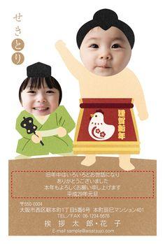 """顔だし年賀状""""せきとり""""。せきとりの様にぷくぷく太った赤ちゃんも、相撲好きの大人の方も楽しく顔だししてみませんか? #年賀状 #デザイン #酉年"""