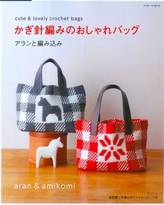 20 Crochet Bag Patterns Japanese Crochet PDF Book in Japanese