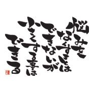 お守り言葉集 - 信州小布施パワースポット真言宗豊山派浄光寺 Cool Words, Quotations, Calligraphy, Books, Oriental, Design, Lettering, Libros, Book