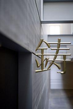"""铸造屋""""能作""""标识系统设计©水野図案室"""