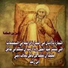 حكمة ابن رشد ....!!!