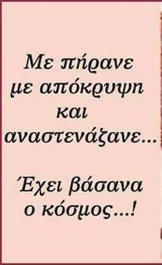 Clever Quotes, Funny Quotes, Greek Quotes, Just Kidding, Laugh Out Loud, Laughter, Funny Pictures, Jokes, Wisdom